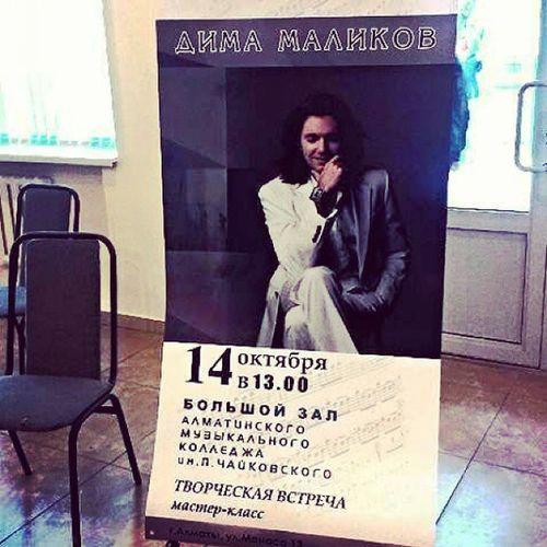 Сегодня концерт Верный АМКЧайка AlmatyMyFirstLove ДмитрийМаликов Концерт