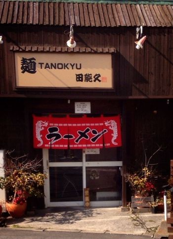 船橋市 田能久 久しぶりに食べにきちゃった? やっぱり いつもの野菜ラーメン味噌味! 相変わらず旨かったぁ~?