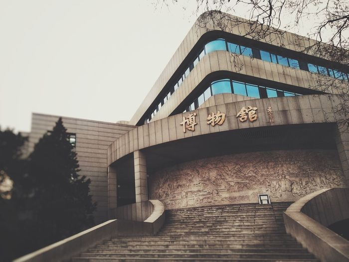 Museum architecture Renmin University City History Steps Staircase Architecture Sky Built Structure Building Exterior Museum Stairway
