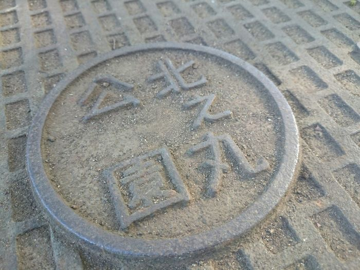マンホール マンホール蓋 Manhole Lids Manhole  Manhole Cover In The Park Textures Textures And Surfaces Kanji