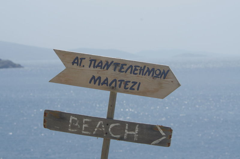 GREECE ♥♥ Griechenland Griechische Inseln Amorgos Amorgosisland Close-up Communication Day Direction Greece Guidance Nature No People Outdoors Road Sign Sky Text