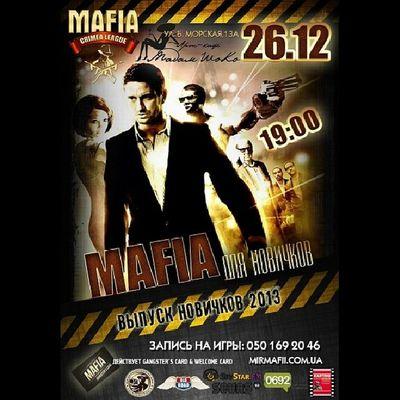 MAFIA - Выпуск Новичков 2013 Mafia_crimea_league Mafia_ukraine_league