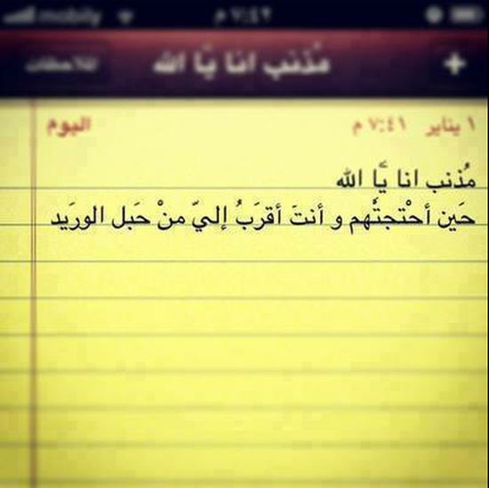 Check This Out That's So True!❤ Forgive Me .. Yarab عفوك ربي ورضآك ..!♥