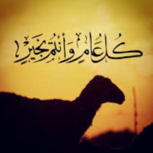 أضحى_مبارك عيد_سعيد
