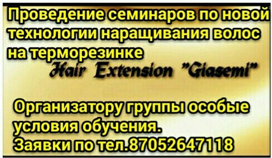 обучение семинар наращиваниеволос наращиваниеволосастана наращиваниеволособучение красивыеволосы красота вотэтодлинныеволосы парикмахер длинные волосы