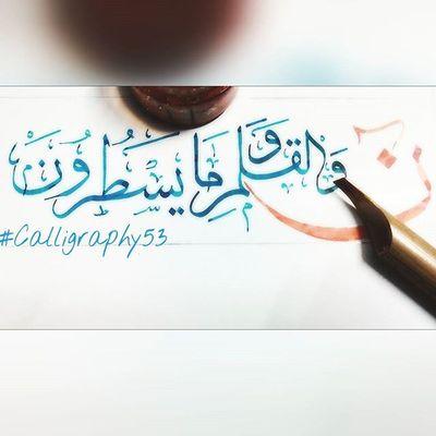 Calligraphy53 Suratulqalam Arabiccalligraphy Arabic Quran Aayah Khatt Arabicart Surat ul Qalam ن والقلم وما يسطرون