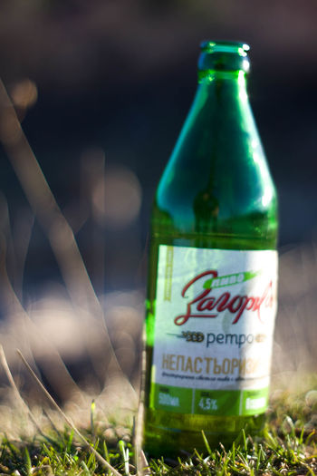 #beer #bottle #Nature  #retro #zagorka Bottle Close-up Day Drink Nature Outdoors First Eyeem Photo