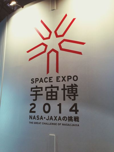 SPACE EXPO 2014 Japan Education Festival