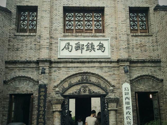 在乌镇 one day at Wuzhen,2015. 乌镇邮局 Wuzhen post office Wuzhen 乌镇 Zhejiang,China Small Town Travel Travel Photography 2015  Historical Building