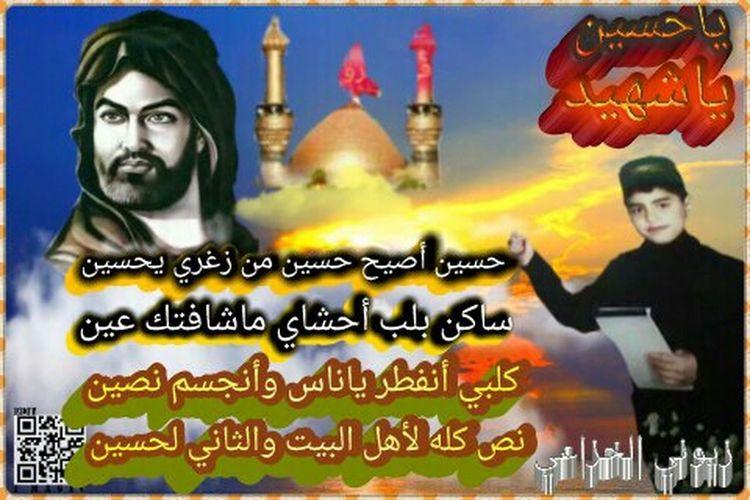 حب الحسين جنني