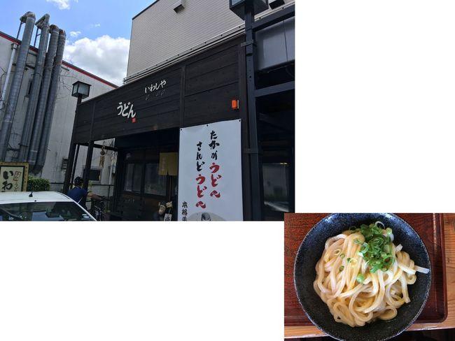 西宮市のいわしや Streetphotography Lunch Time! うどん Udon Noodles