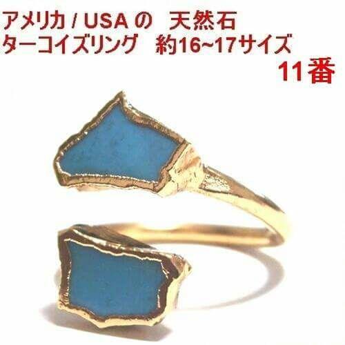 セレクトショップレトワールボーテ ターコイズ 天然石 指輪 リング アメリカの コーラ Ring