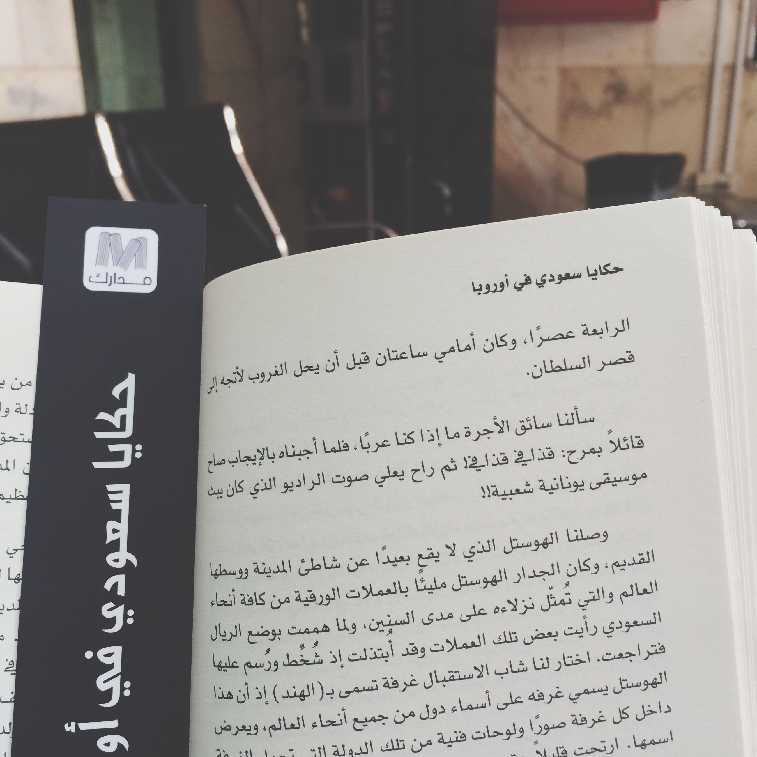 text, communication, western script, indoors, close-up, book, paper, number, education, still life, non-western script, page, selective focus, focus on foreground, information, capital letter, technology, no people, table, message