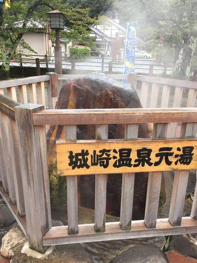 城崎 温泉