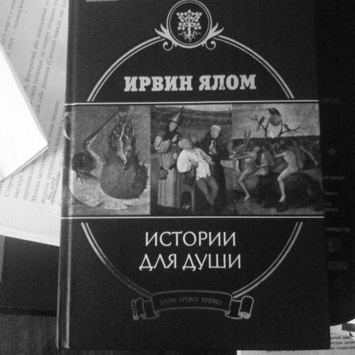 "Bookoftheday : Irvin Yalom ""Lying On The Couch"" / Ирвин Ялом ""Лжец На Кушетке"""