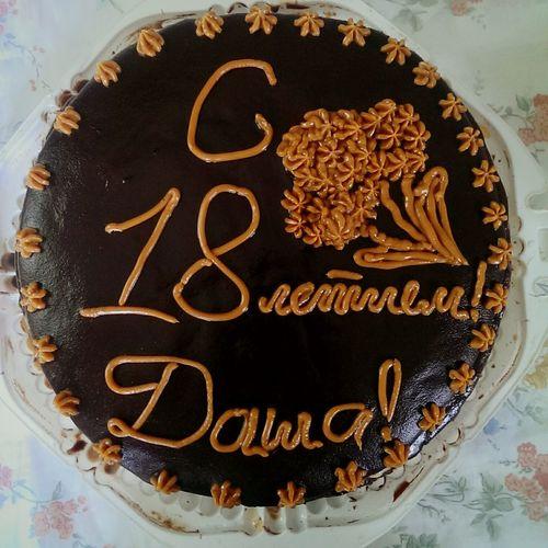 совершеннолетие произведение искусства от любимой тети сладости🍭 с днем рождения торт