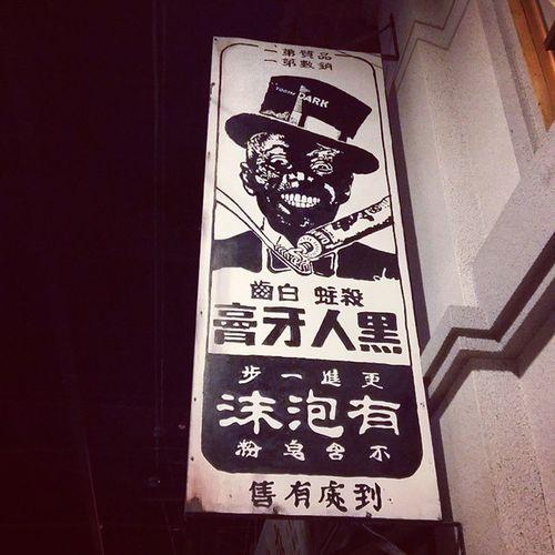 摩登大聖也跑來用黑人牙膏 黑人牙膏 台灣人 Taiwan