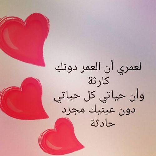 لعمري أن العمر دونك كارثة و أن حياتي كل حياتي دون عينيك مجرد حادثة ... ❤❤❤ علاء_الدين 😊 حبيييت 😍😍