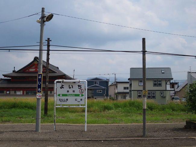 Hello World NIKKA Whisky Railway Station Japan Railway