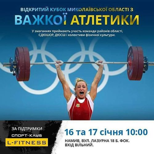 Приходите будет интересно 👍✌💪 Niko_inst Nikolaev Mykolaiv Instagram Weightlifting Like4like Ukraine Фок Николаев