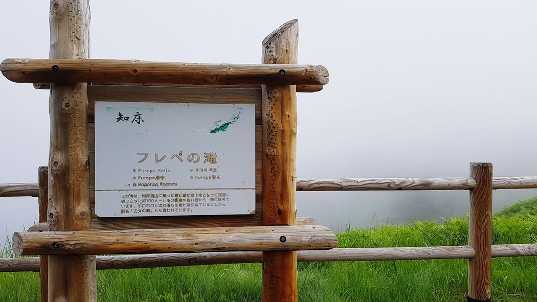 Signage at the cliff to view Furepe waterfall. The waterfall located within UNESCO World Heritage site for nature, Shiretoko National Park, eastern Hokkaido, Japan. No People Day Outdoors Close-up Water Sky National Park UNESCO World Heritage Site Hokkaido,Japan Travel Destinations Refresh Summer Freshness Cliff Signage