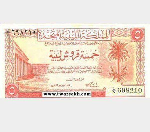 Libya Tripoli Libya Misurata Tripoli ❤ Libya Banghzi