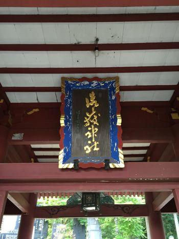 階段を登って御嶽神社へ
