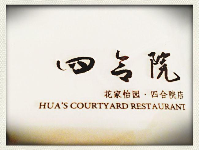 Chinese Food Taking Photos Beijing