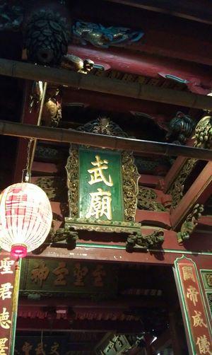 府城 赤坎樓 散步 台南 古蹟 Tainan 臺灣 Taiwan Night 廟宇 關公