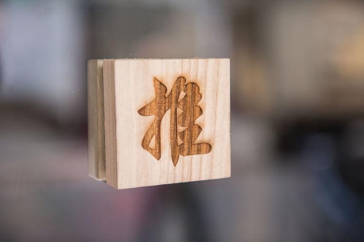 Chinese Words Close-up Door Push Thinking