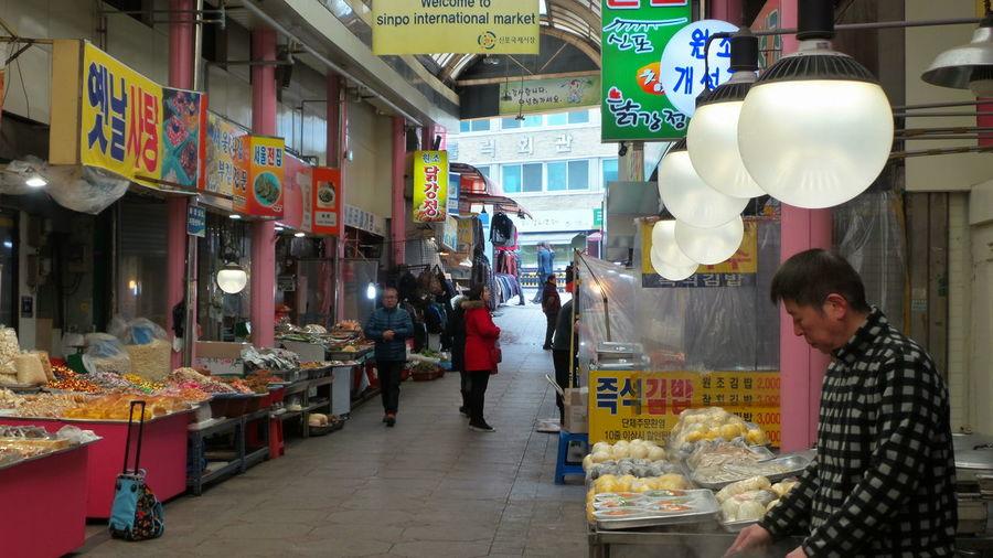 Taking Photos Check This Out Hello World Market Shopping Street Sinpo International Market Incheon South Korea