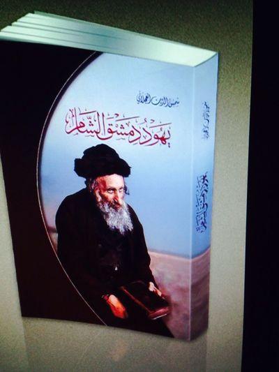 شمس الدين العجلاني - كتاب يهود دمشق الشام. أول كتاب يؤرخ لتاريخ يهود دمشق