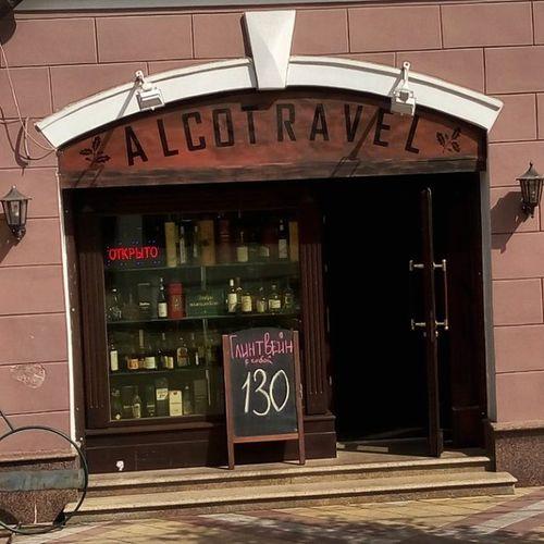 Alcotravel Глинтвейн Азаза краснодар краснодарскийкрай