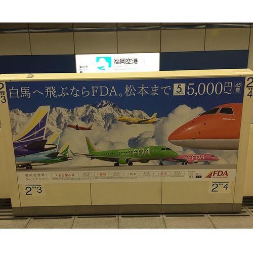 福岡空港駅に着いた瞬間。目に飛び込む「白馬」の文字!wwwwwwww 冬支度始めなきゃ! 福岡空港駅