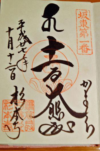 Calligraphy Fujifilm Fujifilm_xseries Japanese Temple Kamakura Temple 御朱印 書 杉本寺 鎌倉