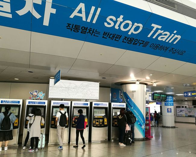 Seoul Station Travel Real People Transportation Travel Destinations Sign Train Airport Ticket Booth Ticket Machines