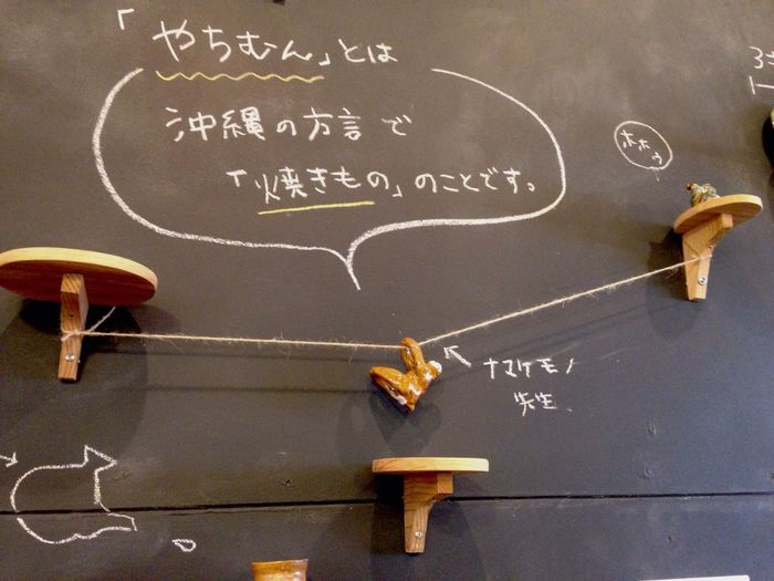 ナマケモノ先生 壺屋