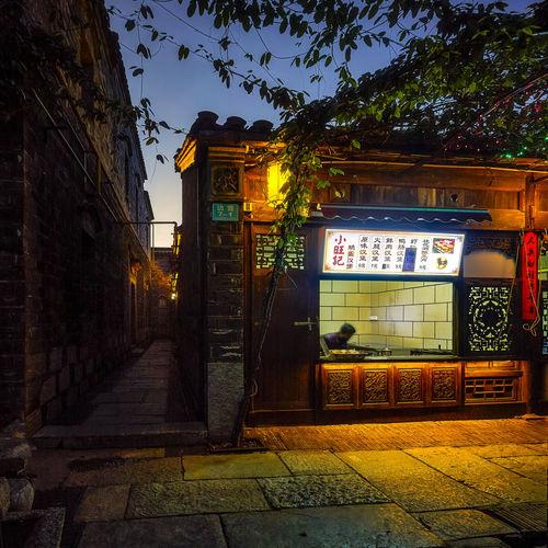 小吃店 Built Structure Night Sky 南京 夜景 小吃店 小巷 旅游 灯光 石板路 秦淮风光 老建筑 老门东