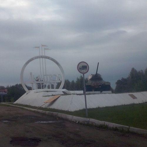 Столб немного вид испортил)))) Дмитров вов памятник память_жива