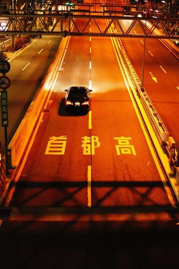 首都高速🚙