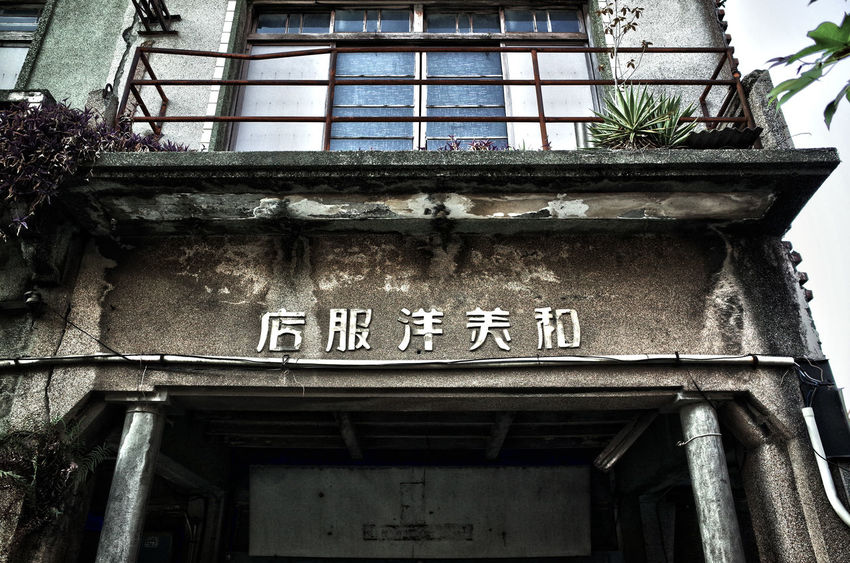 Building Exterior Built Structure Façade History Low Angle View No People Old Old Street Old Town Signage Text Vintage Weathered Window 西螺 Closed Small Town Old-fashioned Old School Old Style