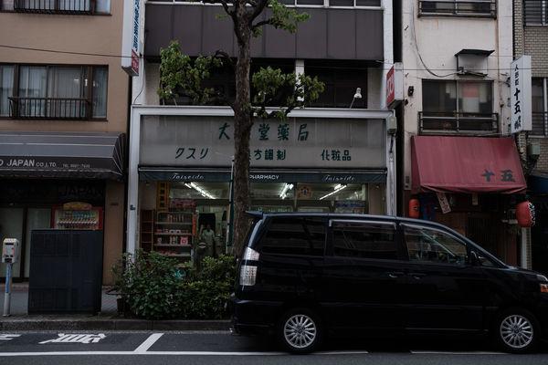 人形町/Ningyocho Cityscape Fujifilm FUJIFILM X-T2 Fujifilm_xseries Japan Japan Photography Ningyocho Street Street Photography Streetphotography Tokyo X-t2 人形町 Pharmacy 薬局 Retail Store TOWNSCAPE 店