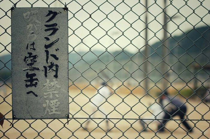 蒸し暑い…。親の方がノビそうだ…。 Junior High School Baseball Taking Photos Enjoying Life EyeEm Japan 野球