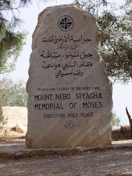 Mount Nebo Memorial Arabic Script Blue Sky Composition Famous Place Full Frame Historic History Jordan Memorial Stone Moses Mount Nebo Outdoor Photography Religious Place Sign Sunlight And Shadow Tourist Attraction  Tourist Destination Tree