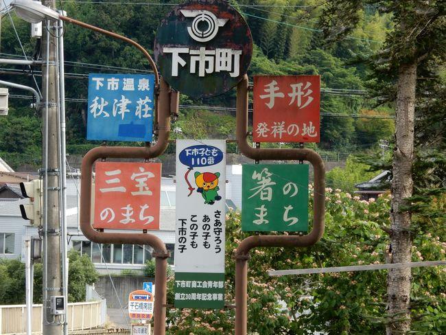 奈良県吉野郡下市町