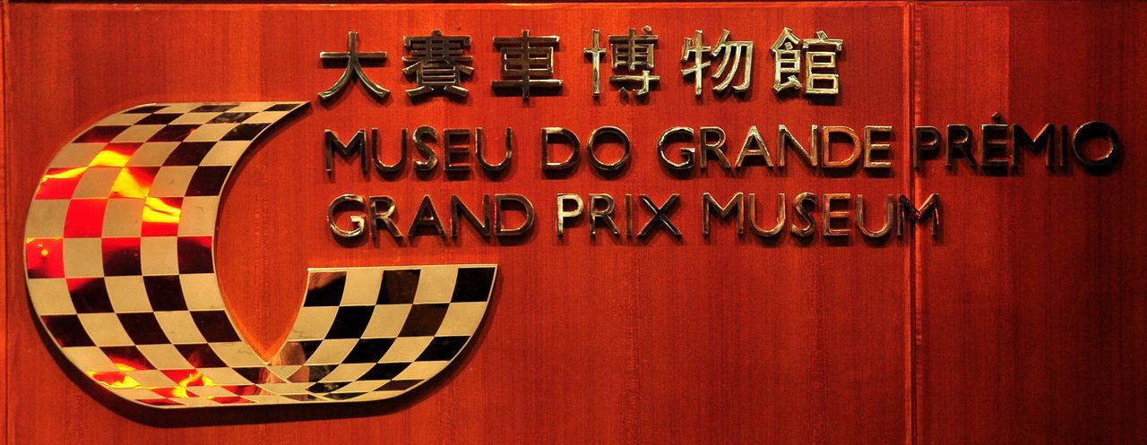 Some of exhibit at Macau Grand Prix Museum. At here you can see some of race car been used in the race. Some include Ferrari first race car, Ferrari TR2 long door 1990 Macau Grand Prix Car Repair Ferrari Macau Grand Prix Museum Yokohama Bridgestone Car Model Grand Prix Museum Kawaisteel Macau Old Car Old Vehicle Race Car