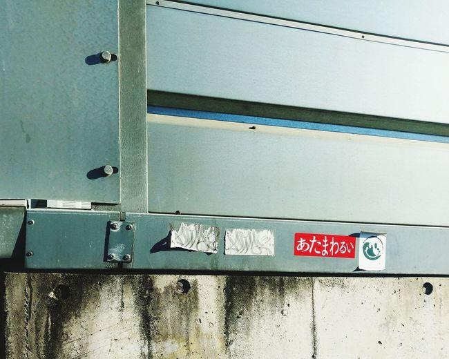 Safety Urgency No People Day Outdoors Close-up Graffiti Art Atama Warui