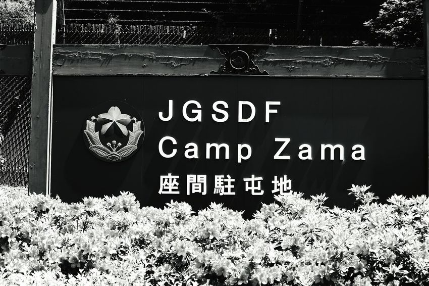 JGSDF 自衛隊 Camp ZAMA Black And White Photography Blackandwhite Photography Ctiyscapes Black & White Blackandwhite No People