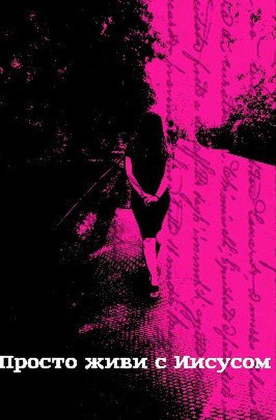 """Россия Мое творчество Лагерь """"Вконтакте с Богом"""" прошлого года. Модель ЛюбаЛ. Фотограф - Я"""