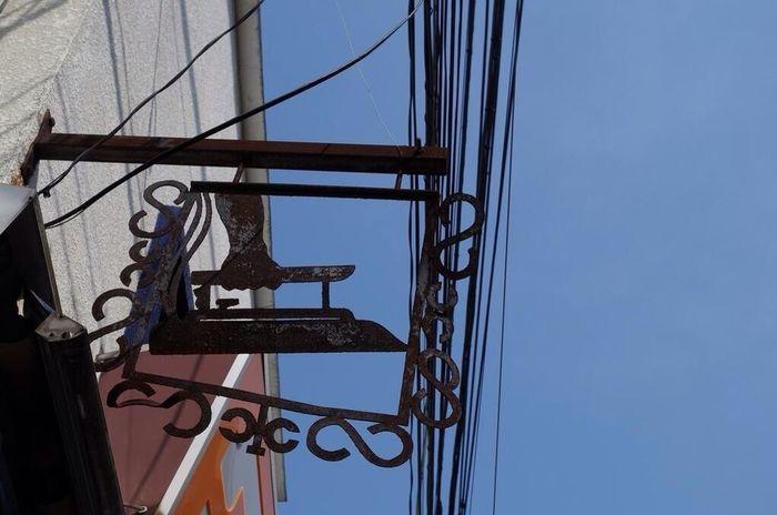 今日の空 / today's sky クリーニング屋の看板。The dry‐cleaner's signboard. Sky Shop Signs